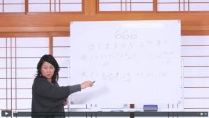 みなさんが愛(大阪)㉘数字の話1