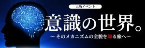 意識の世界(大阪)