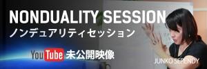 ノンデュアリティセッション(未公開映像)